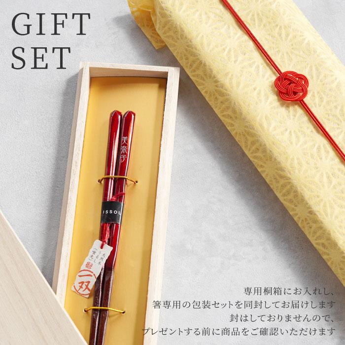 専用桐箱にお入れし、箸専用の包装セットを同封してお届けします