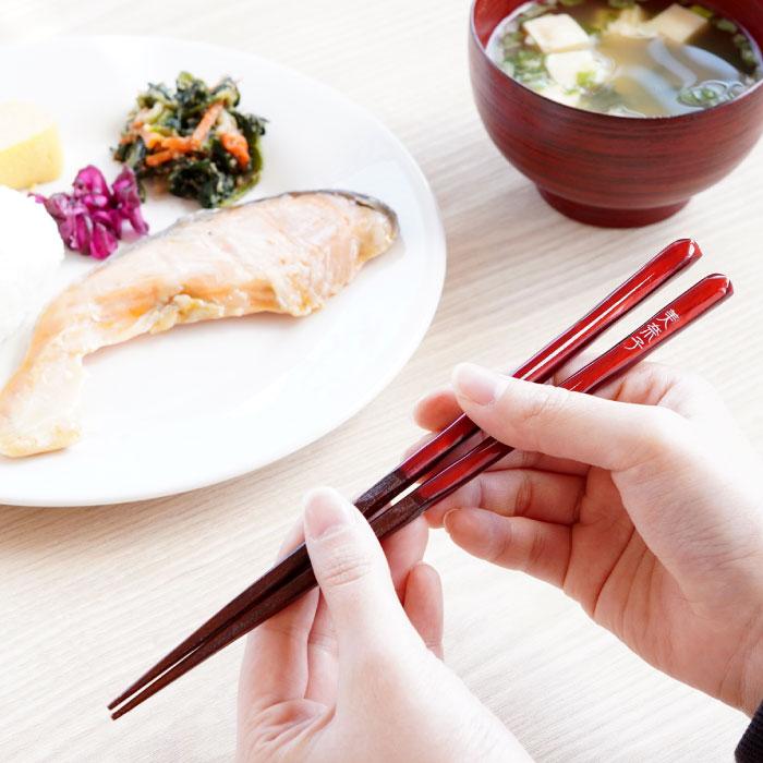名入れモダン艶箸を食卓へ