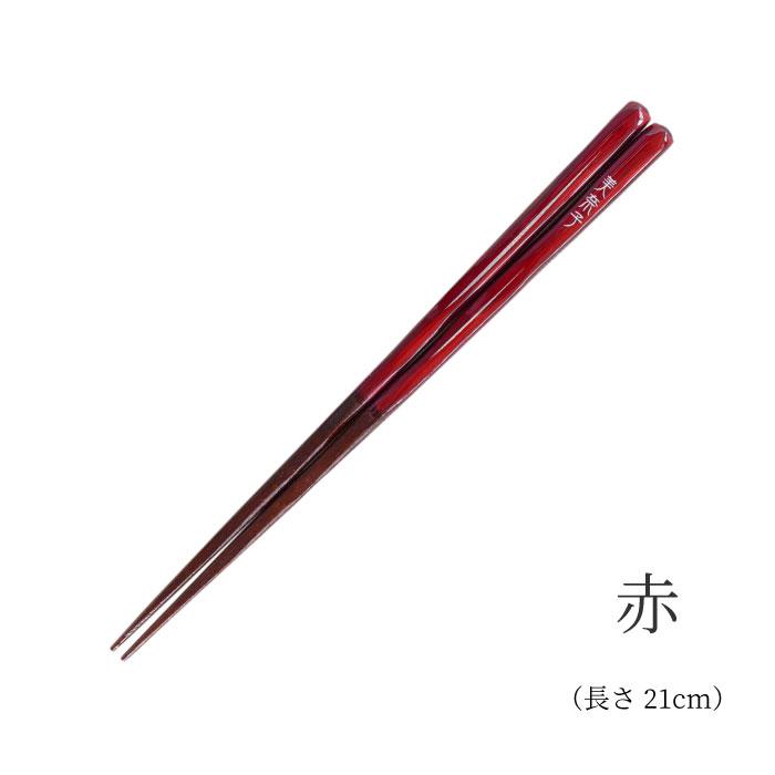 赤は長さ21cm