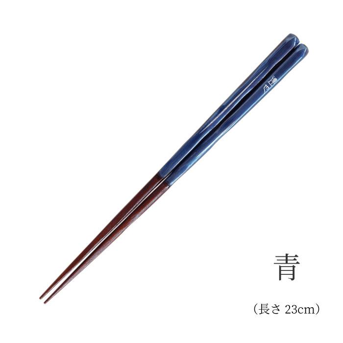 青は長さ23cm