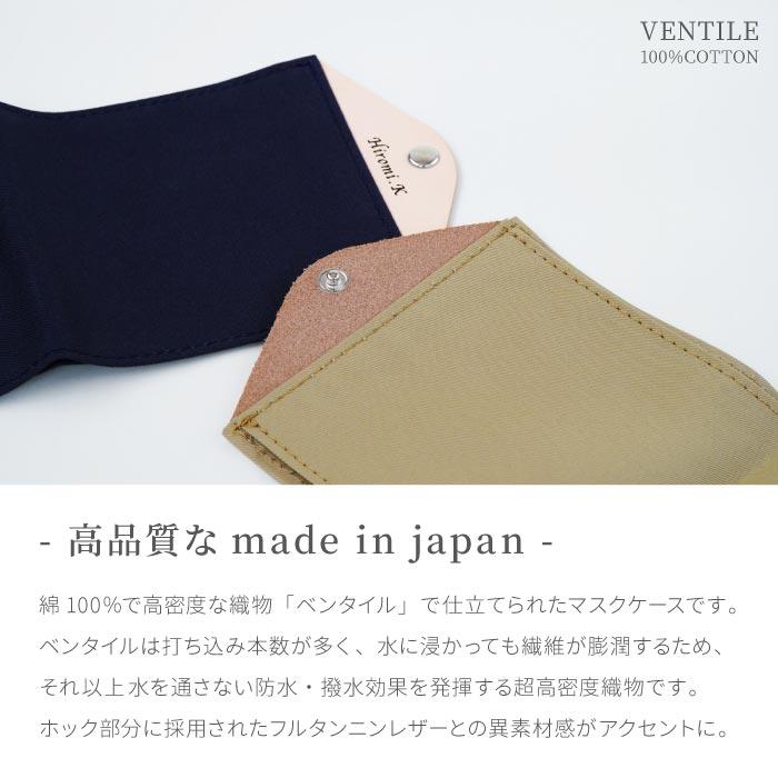 高品質な日本製