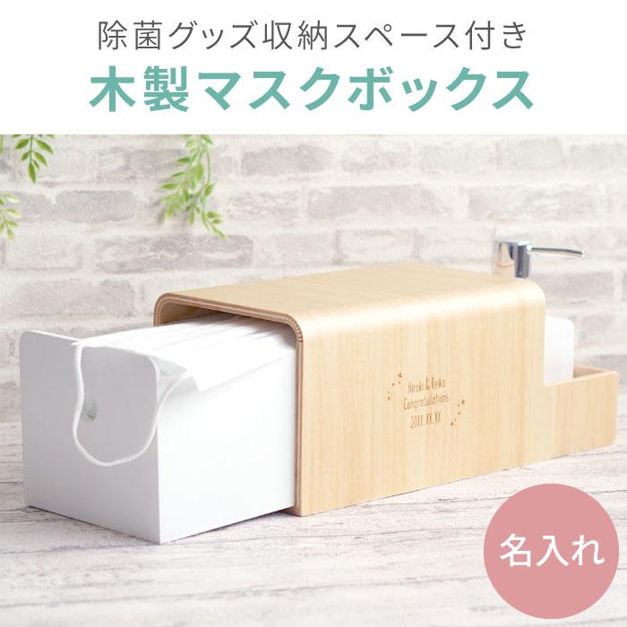 木製マスクボックス