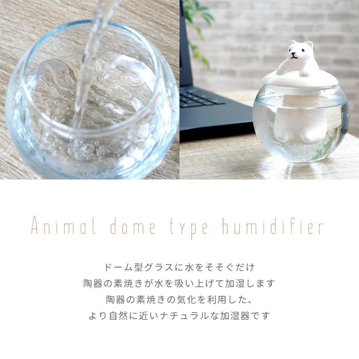 陶器式加湿器の説明