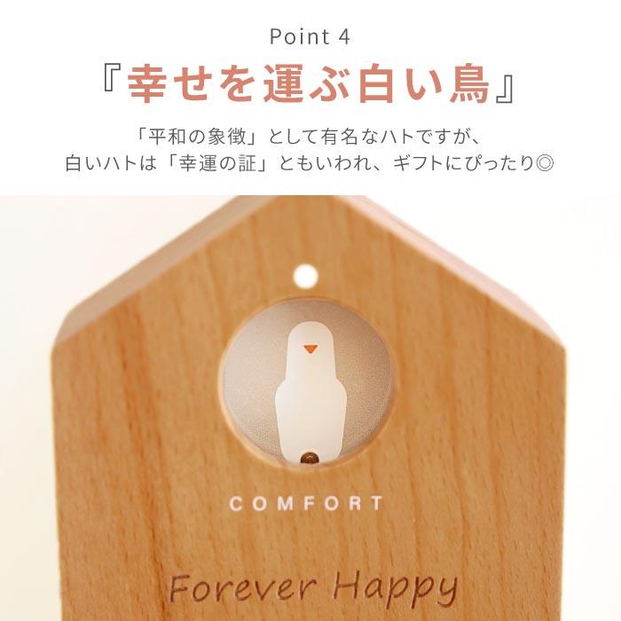 幸せを運ぶ白い鳥