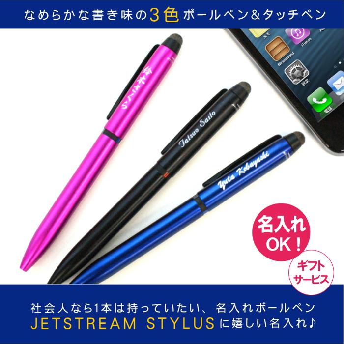 JETSTREAM3色ボールペン