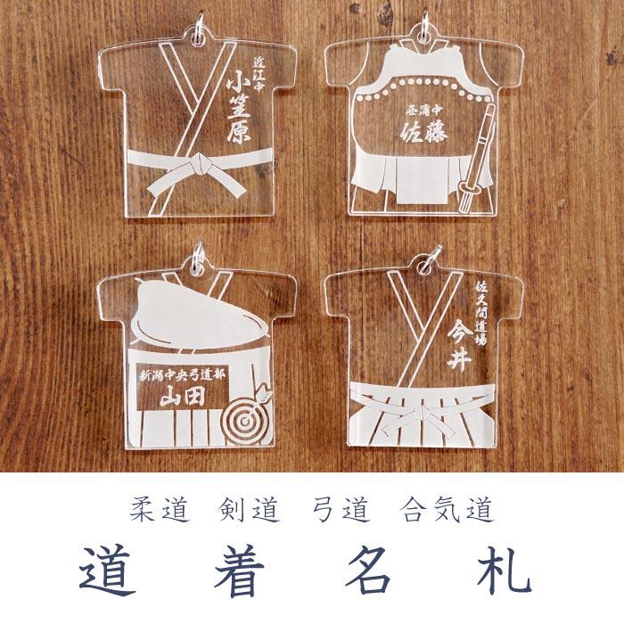 柔道・剣道・弓道・合気道のキーホルダー