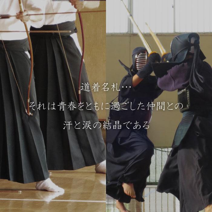 弓道と剣道をしている人