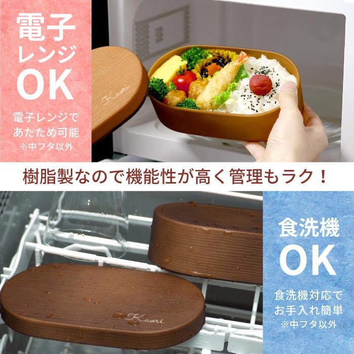 電子レンジ・食洗機OK