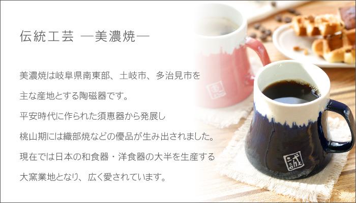 伝統工芸美濃焼