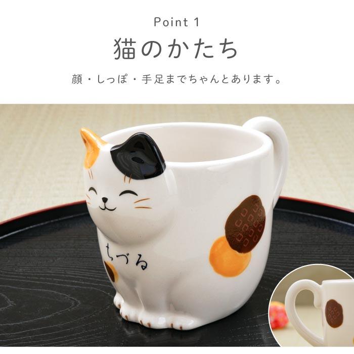 猫のかたちのマグカップ