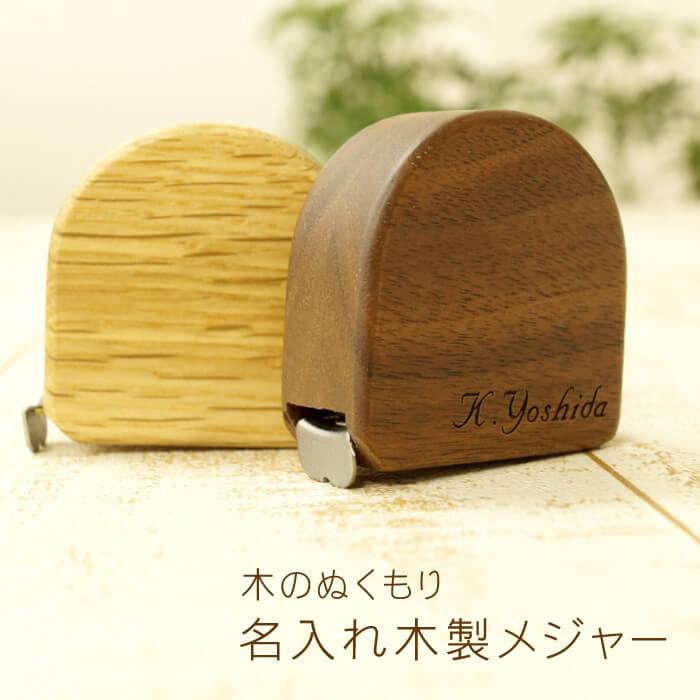木製メジャー