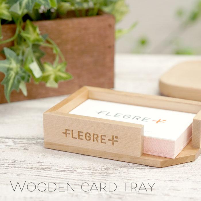 木製カードトレイ