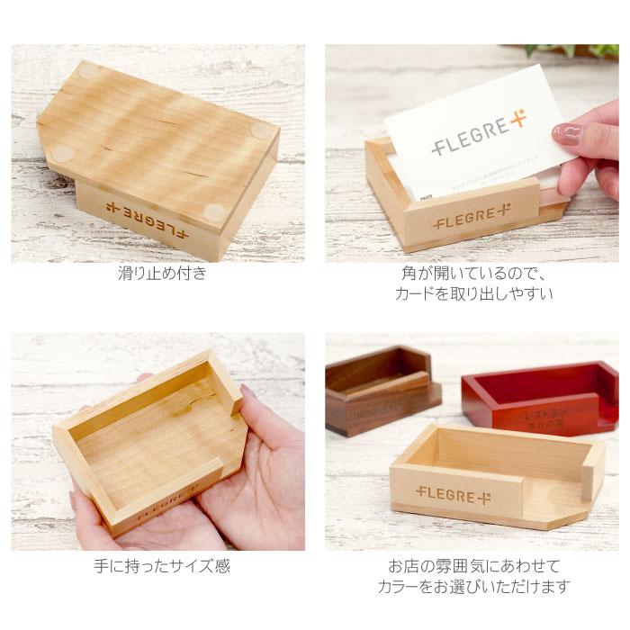 木製カードトレイの詳細