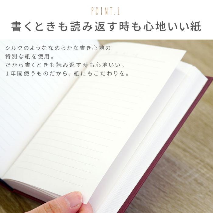 書く時も読み返す時も心地いい紙