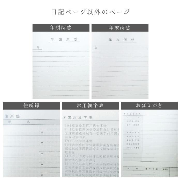 日記以外にも年頭所感、年末所感、住所録、常用漢字表、おぼえがきのページがあり
