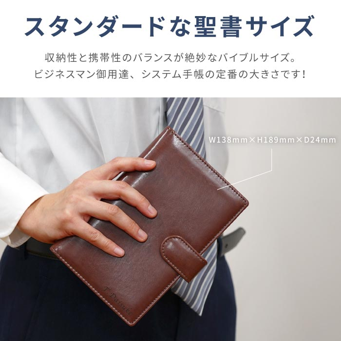スタンダードな聖書サイズ