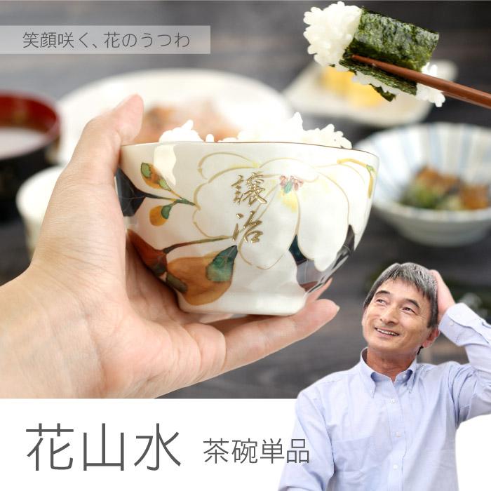 花山水 茶碗