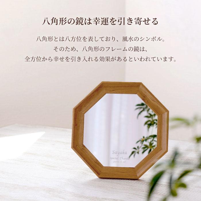 八角形の鏡は幸運を引き寄せる