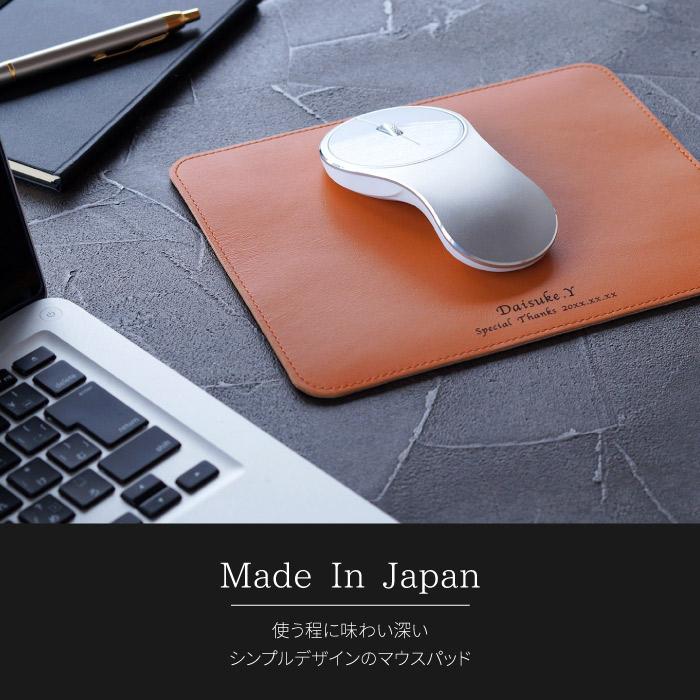 日本製のレザーマウスパッド