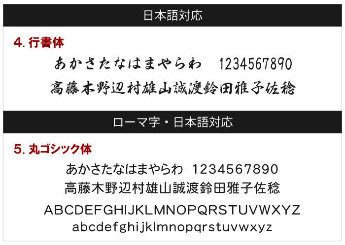 日本語対応書体