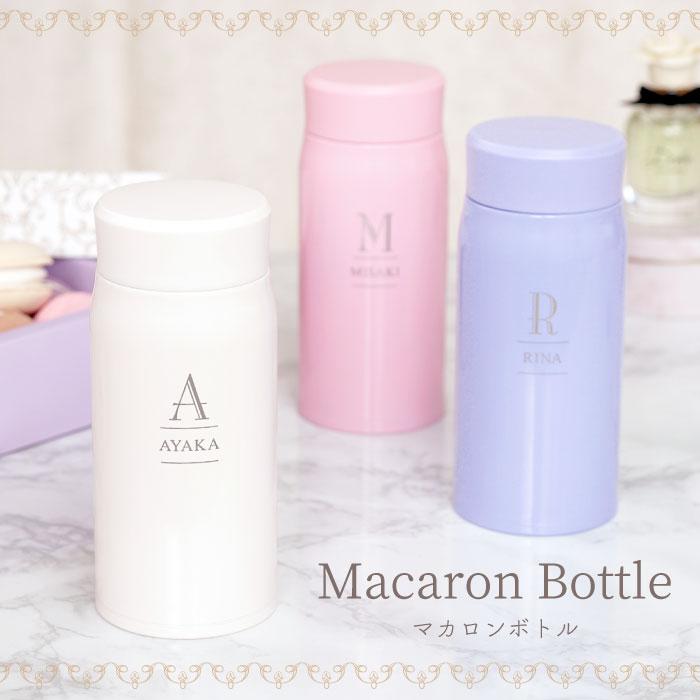 【 名入れ マカロン ステンレスボトル 】の写真
