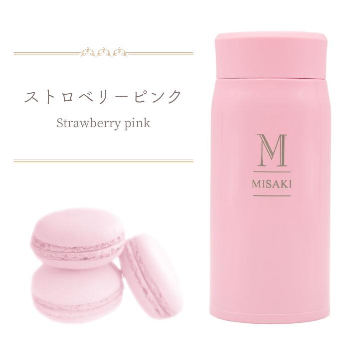 【 名入れ マカロン ステンレスボトル 】ストロベリーピンク