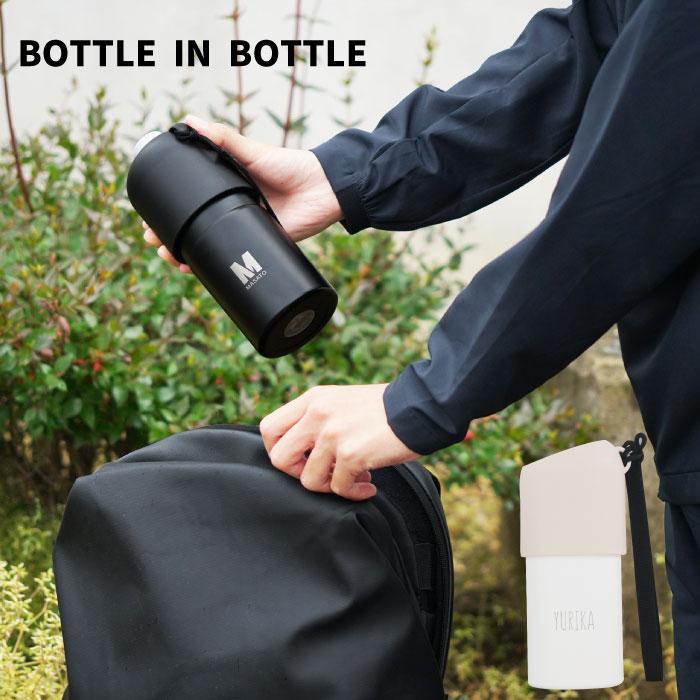 ボトルインボトル