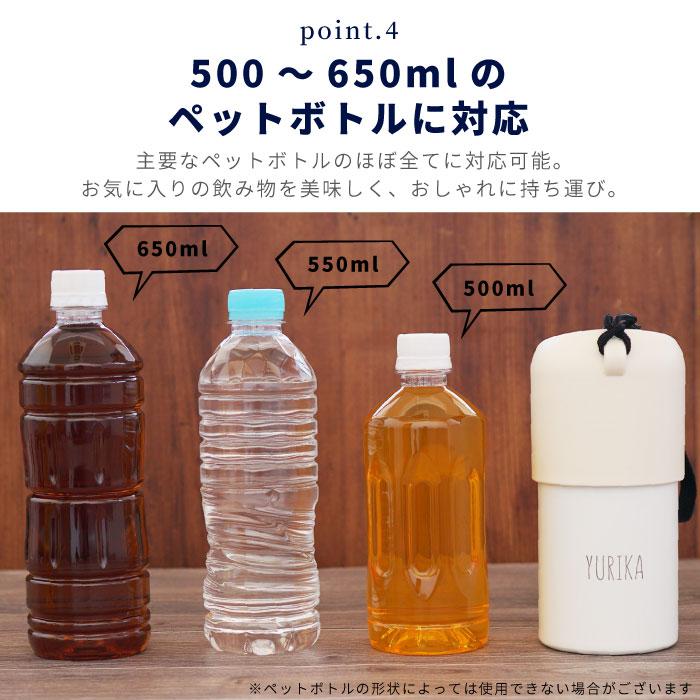 500mlから650mlのペットボトルに対応