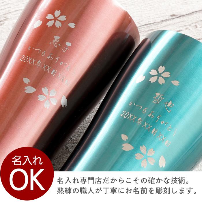 【 真空断熱 ステンレス カラー タンブラー 420ml 桜ペア 日本語 】は名入れOK