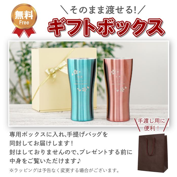 【 真空断熱 ステンレス カラー タンブラー 420ml 桜ペア 日本語 】はそのまま渡せるギフトボックス付き