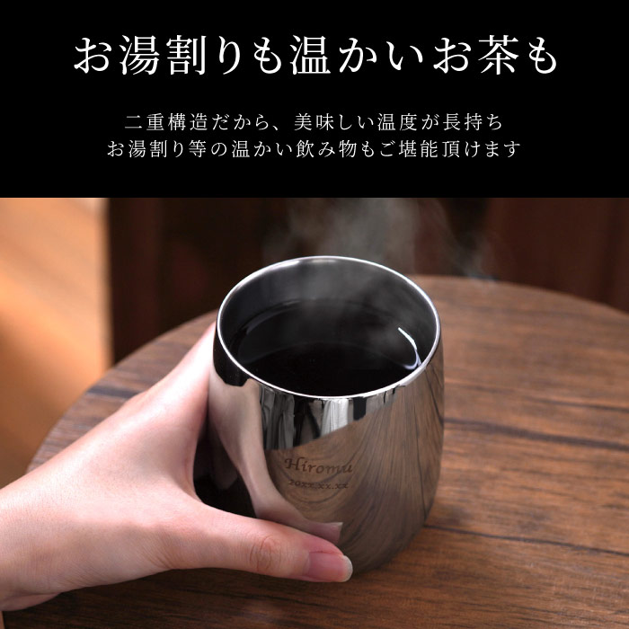 お湯割りも温かいお茶も