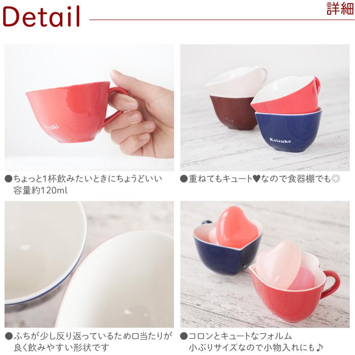 ハート型ティーカップの詳細
