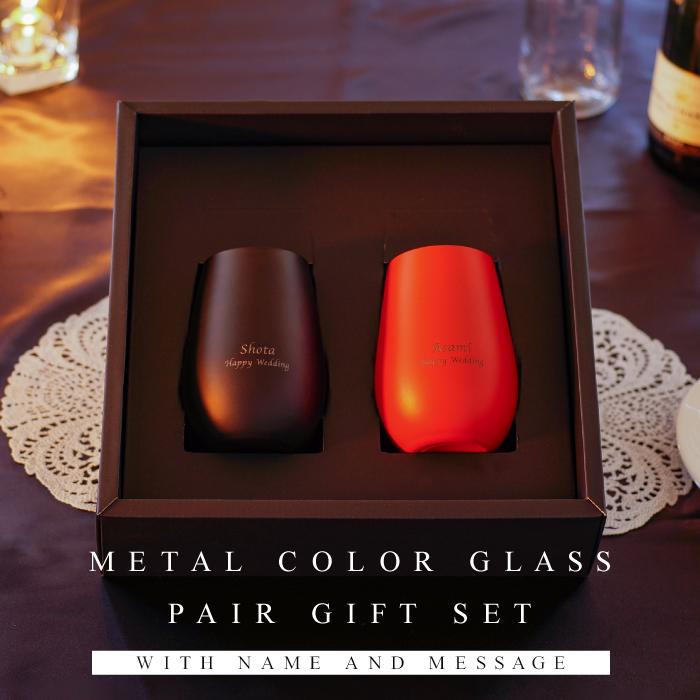 【 メタルカラーグラス 460ml ブラック レッド ペアセット 】