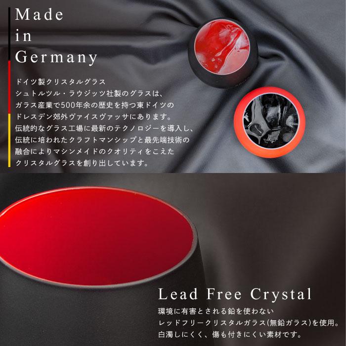 ドイツ製クリスタルグラス