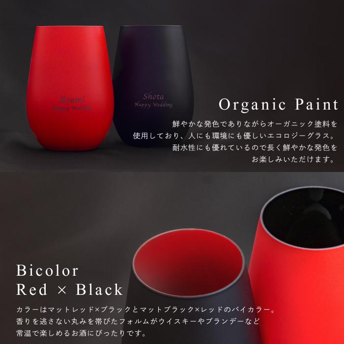 【 メタルカラーグラス 460ml ブラック レッド ペアセット 】はオーガニック塗料を使用