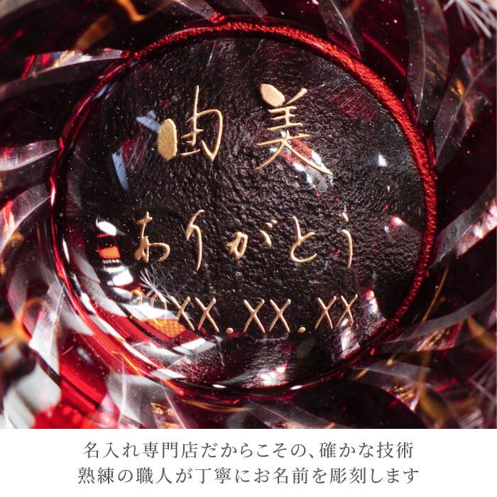 切子ロンググラス菊つなぎ模様