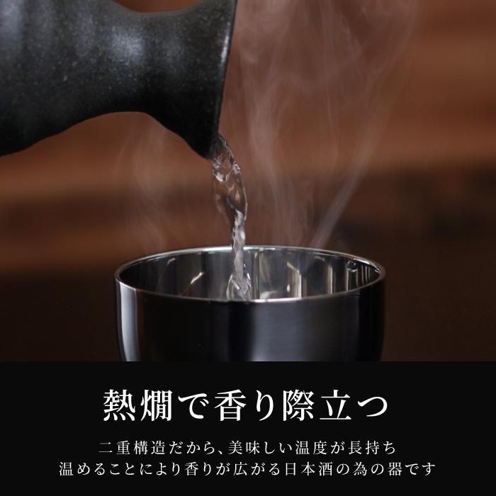 熱燗で香り際立つ