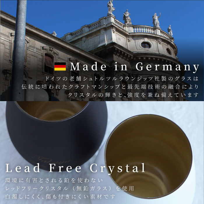 ドイツ製ガラス