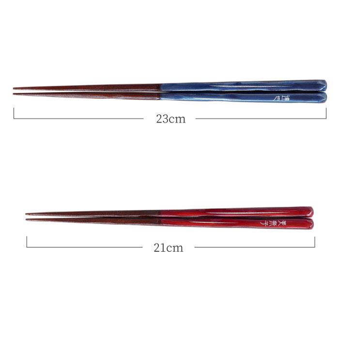 青は23cm、赤は21cm
