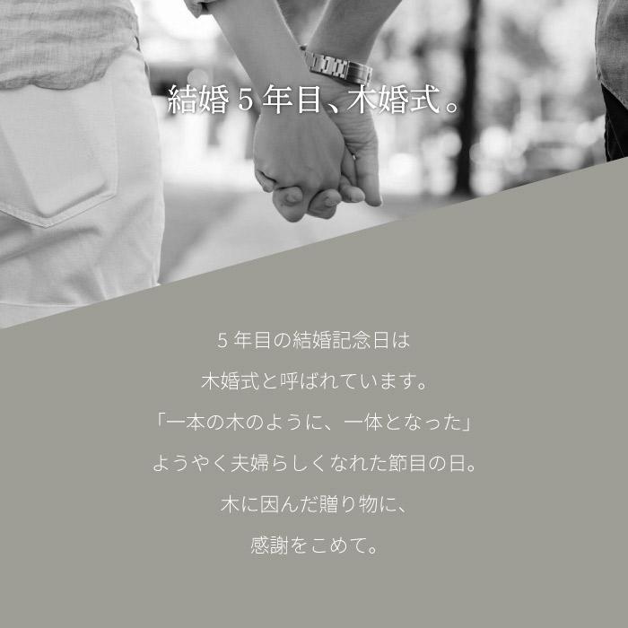 結婚5年目は木婚式