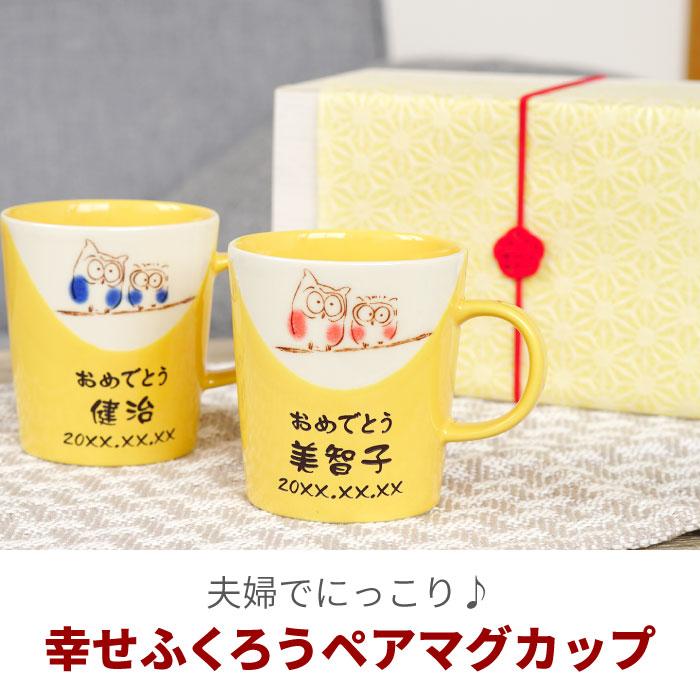 幸せふくろうペアマグカップ
