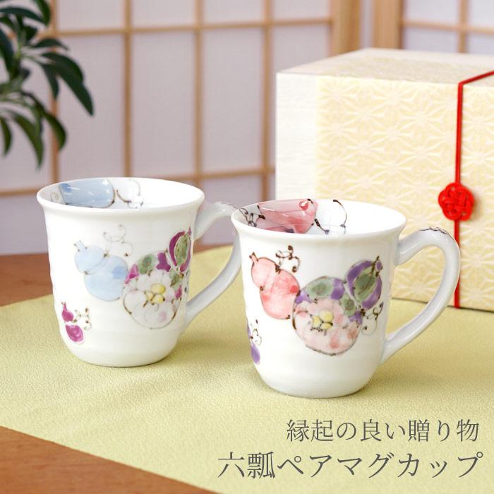 六瓢マグカップ