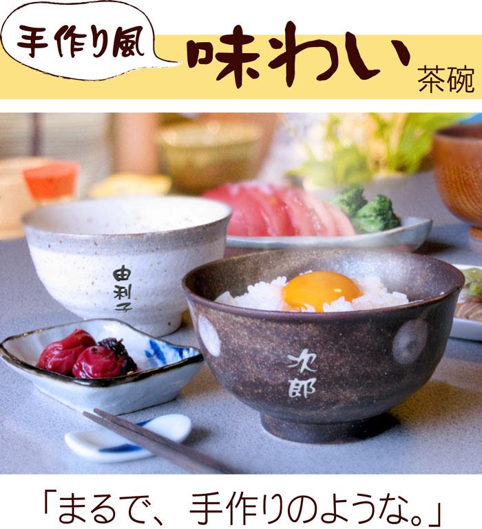 手作り風味わい茶碗