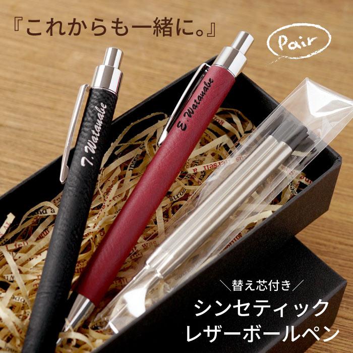 シンセティックレザーボールペン
