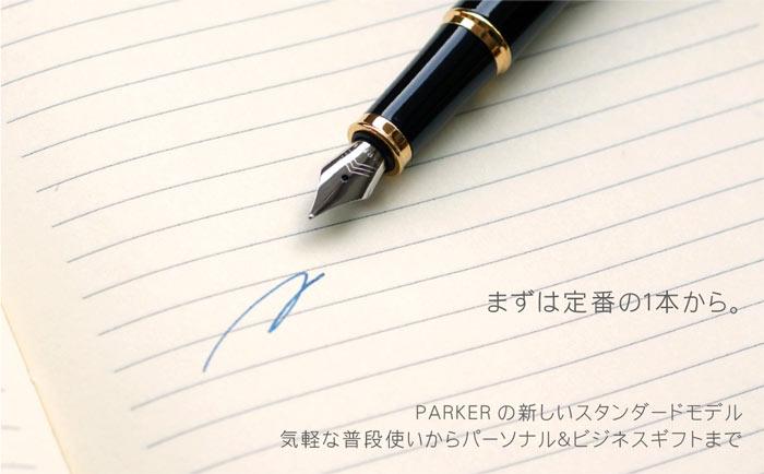 高級万年筆パーカー