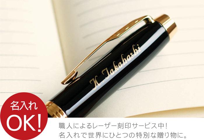 名前入り万年筆