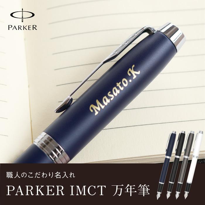 PARKER(パーカー)IMCT 万年筆