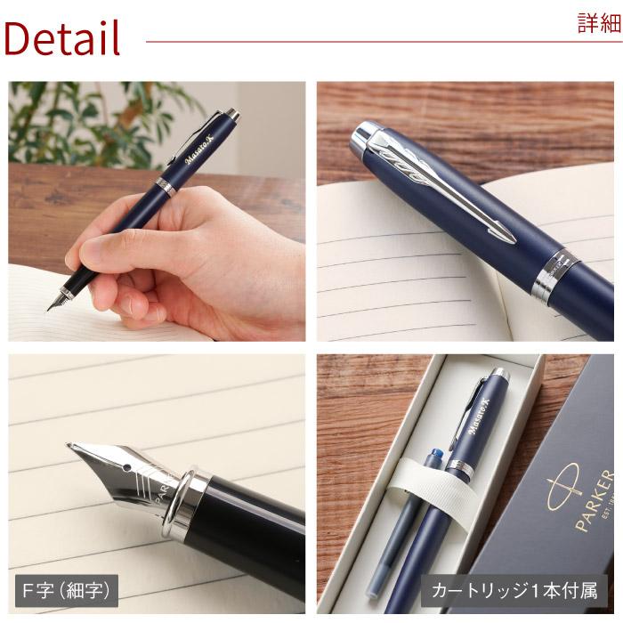 万年筆の詳細