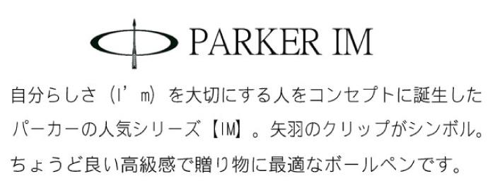 パーカーIM