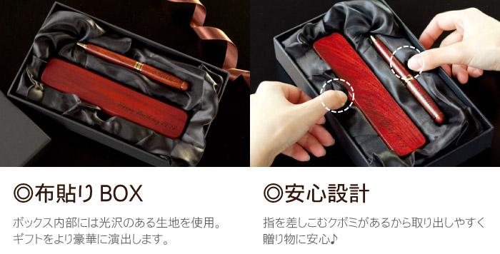 布張りボックス安心設計